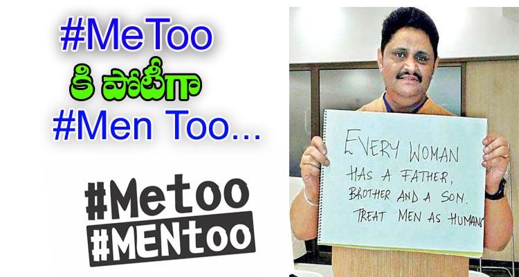 """#Me Too"" కి కౌంటర్ గా ""#Men Too"""