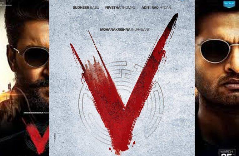 """"""" V """" : రివ్యూ"""